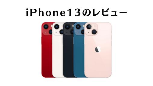 iPhone13の評価レビュー 価格・スペック・機能を解説