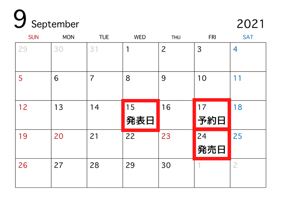 iPhone13の日程