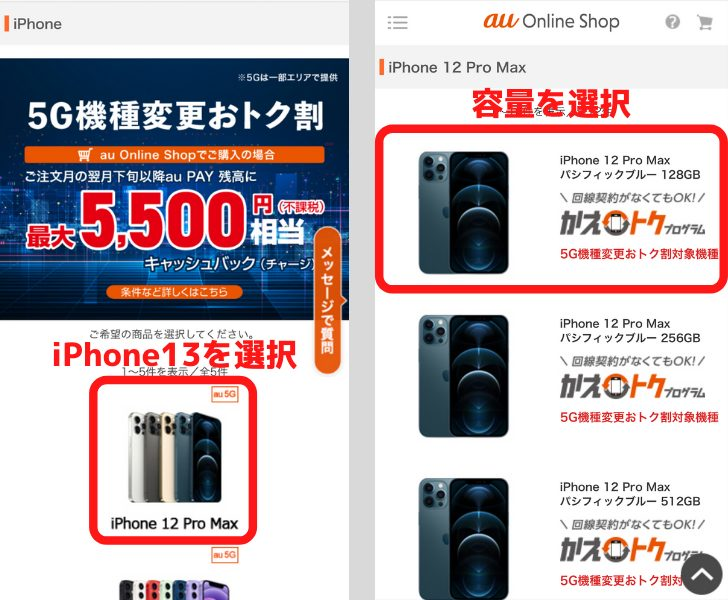 auのiPhone予約手順②