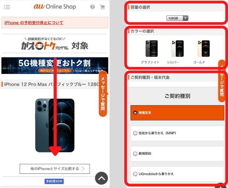 auのiPhone予約手順③