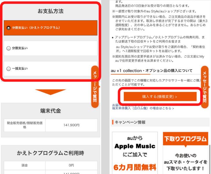 auのiPhone予約手順④