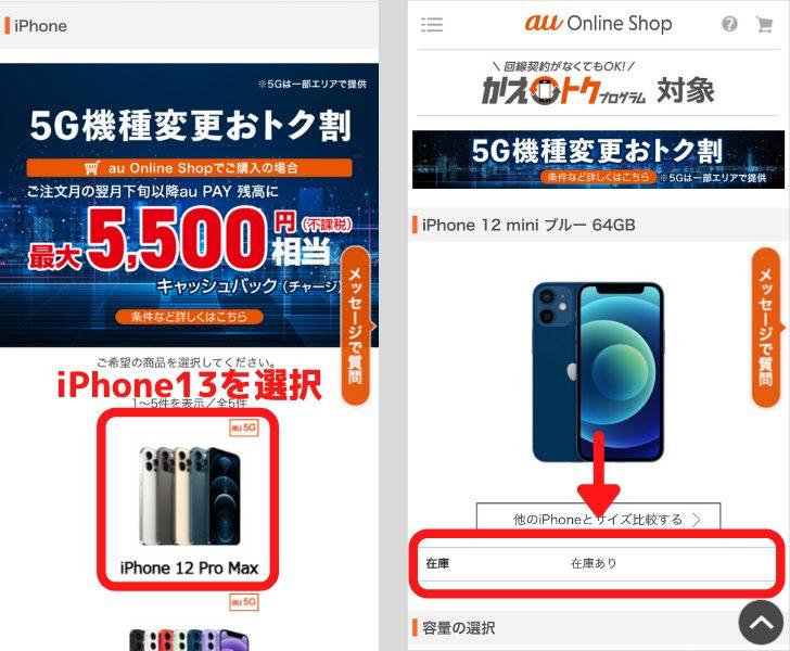 iPhoneの在庫を確認する方法