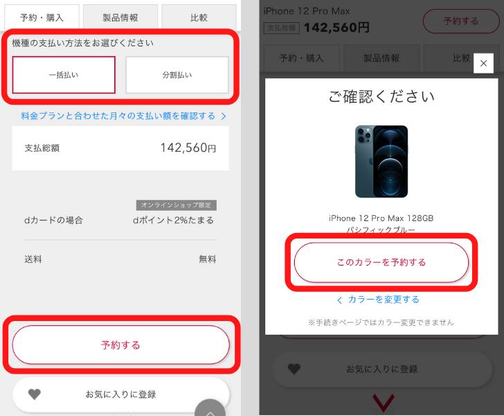 ドコモのiPhone予約手順④