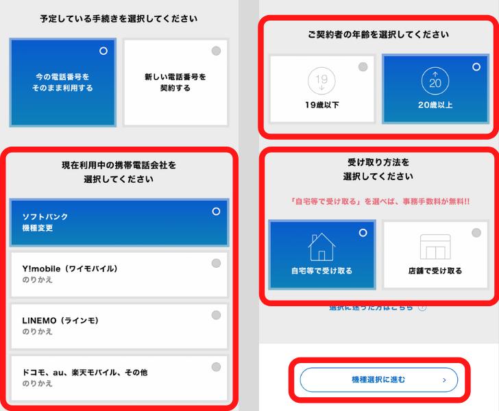 ソフトバンクのiPhone予約手順③