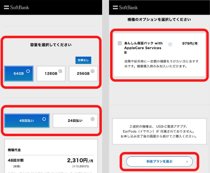 ソフトバンクのiPhone予約手順⑤
