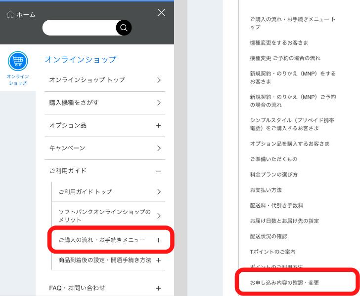 ソフトバンクでiPhoneの予約状況を確認する方法②