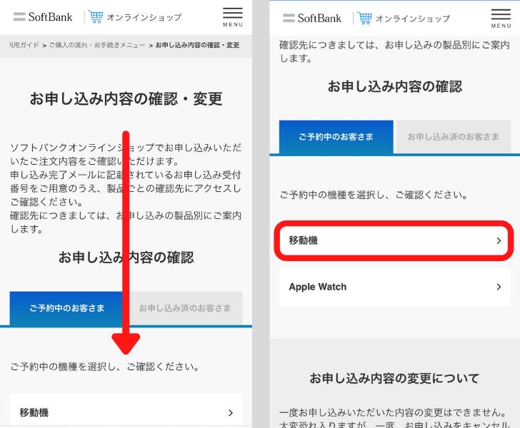 ソフトバンクでiPhoneの予約状況を確認する方法③