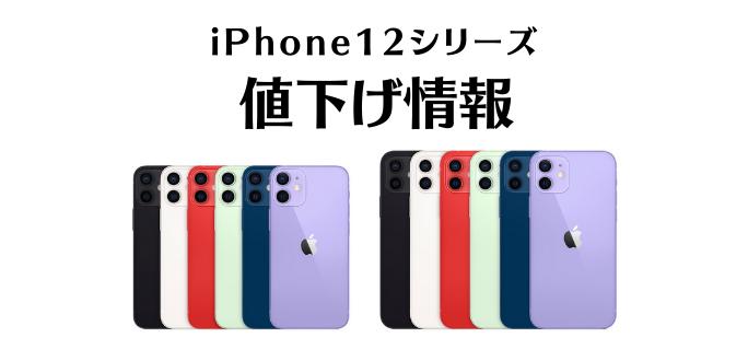 iPhone12シリーズの値下げ情報