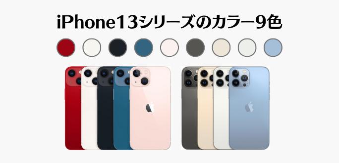 iPhone13シリーズのカラー9色をレビュー