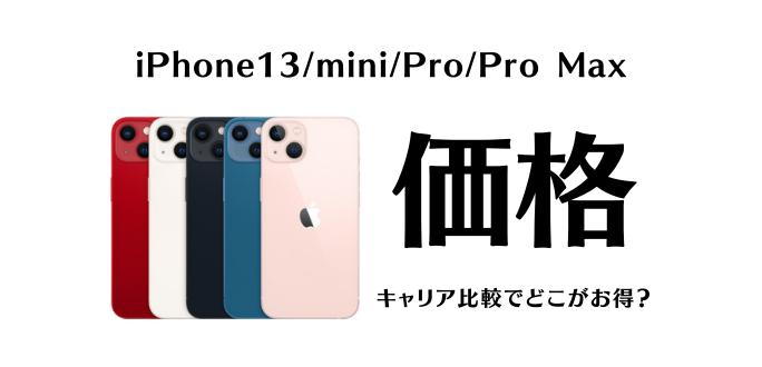 iPhone13/mini/Pro/Pro Maxの価格をキャリア比較!どこがお得?