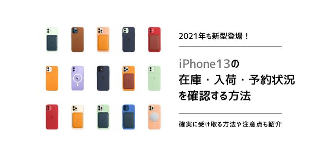 iPhone13の在庫・入荷・予約状況|ドコモ・au・ソフトバンク