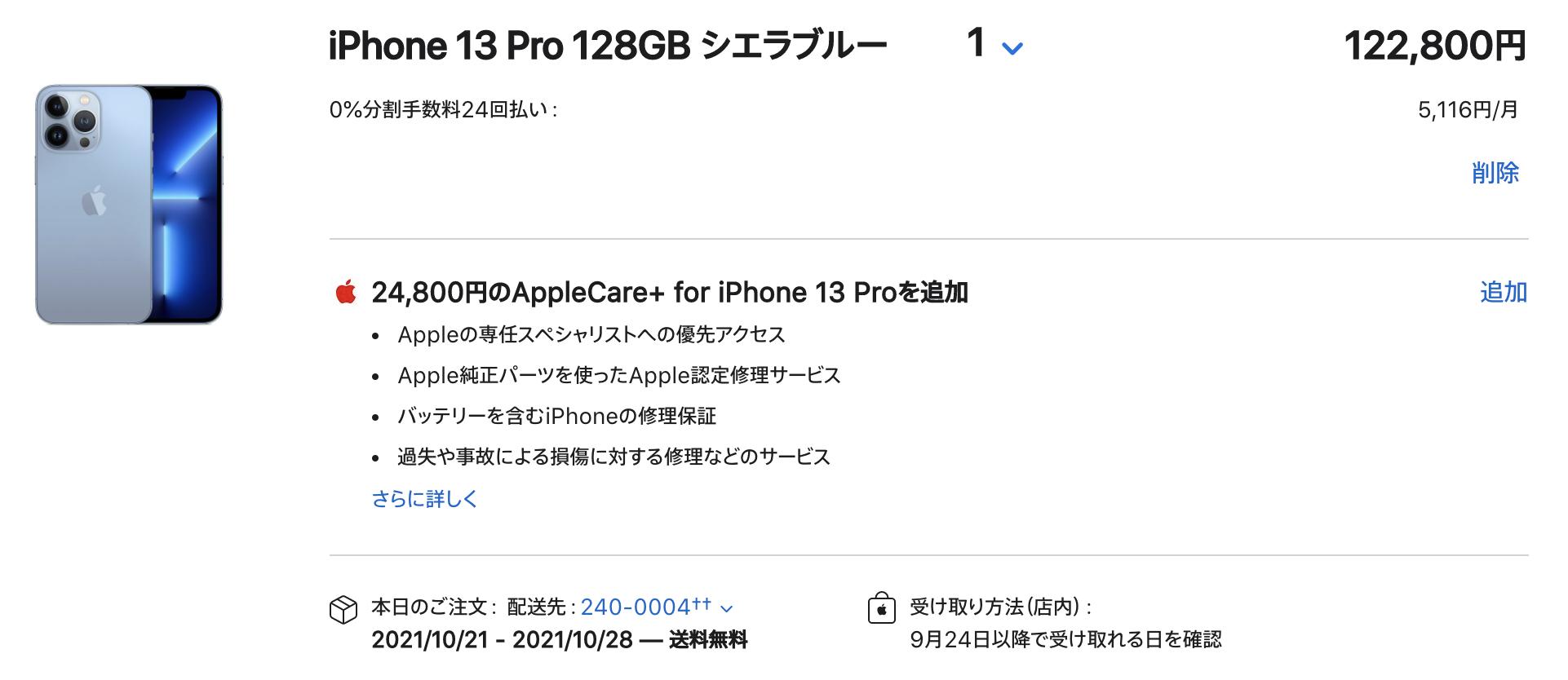 iPhone13の予約-Appleストア