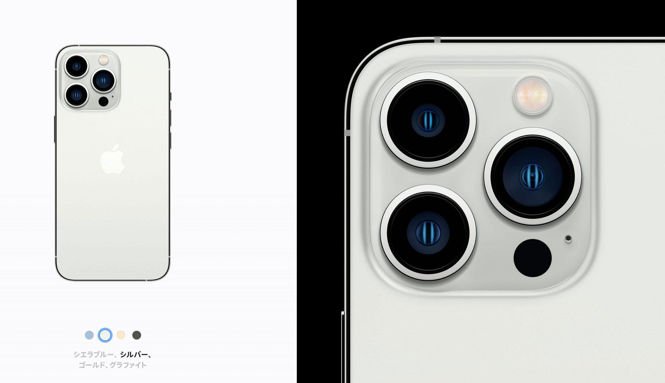 iPhone13 Pro シルバー