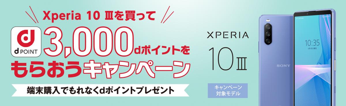 ドコモオンラインショップでXperia 10 IIIを買って3,000dポイントをもらおうキャンペーン