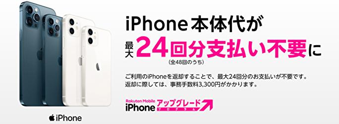 楽天iPhoneアップグレードプログラム