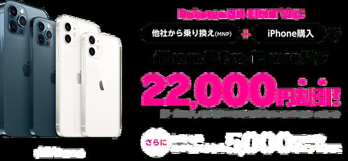iPhone22,000割引キャンペーン