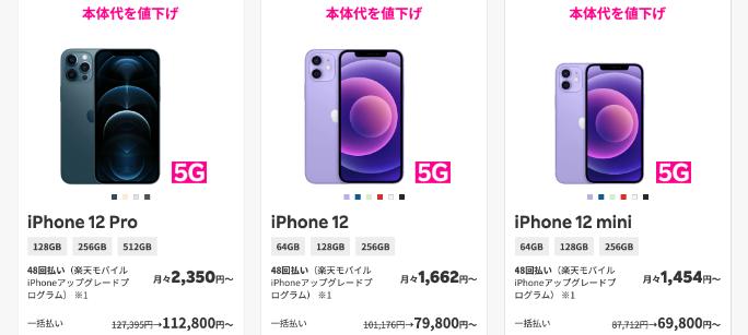 楽天モバイルのiPhone12値下げ情報