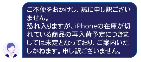 楽天モバイル iPhone入荷予定