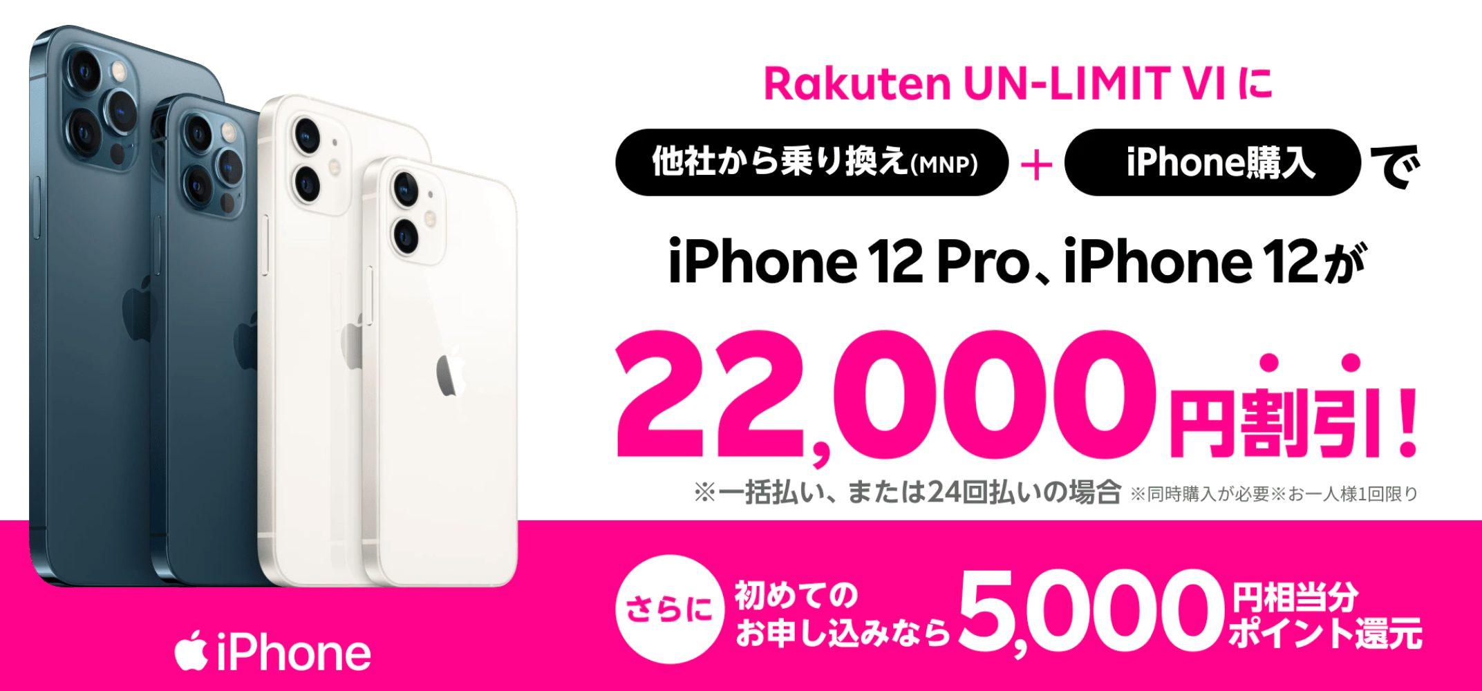 楽天モバイルiPhoneキャンペーン