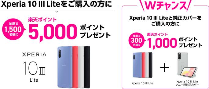 Xperia 10 III Liteの期間限定キャンペーン