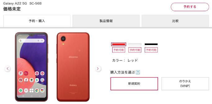 Galaxy A22 5Gの価格を評価レビュー