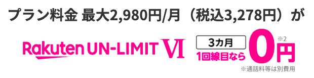 Rakuten UN-LIMIT VI 0円