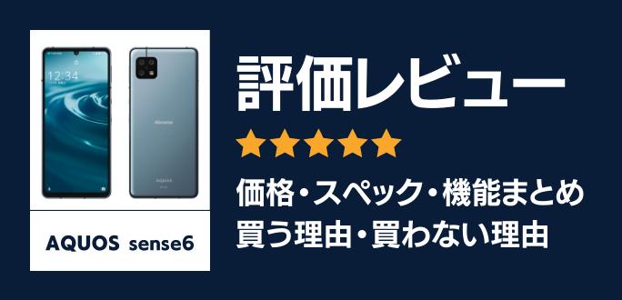 AQUOS sense6の評価レビュー