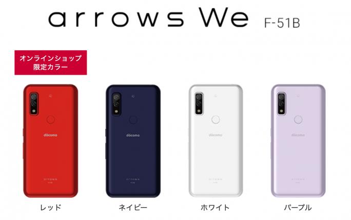 arrows Weのカラー