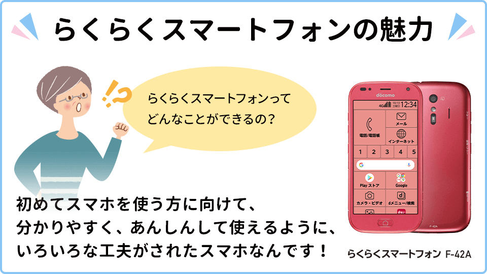 らくらくスマートフォンは初めての人にも安心