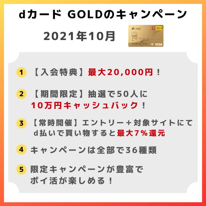 dカード GOLDのキャンペーン2021年10月のおすすめ