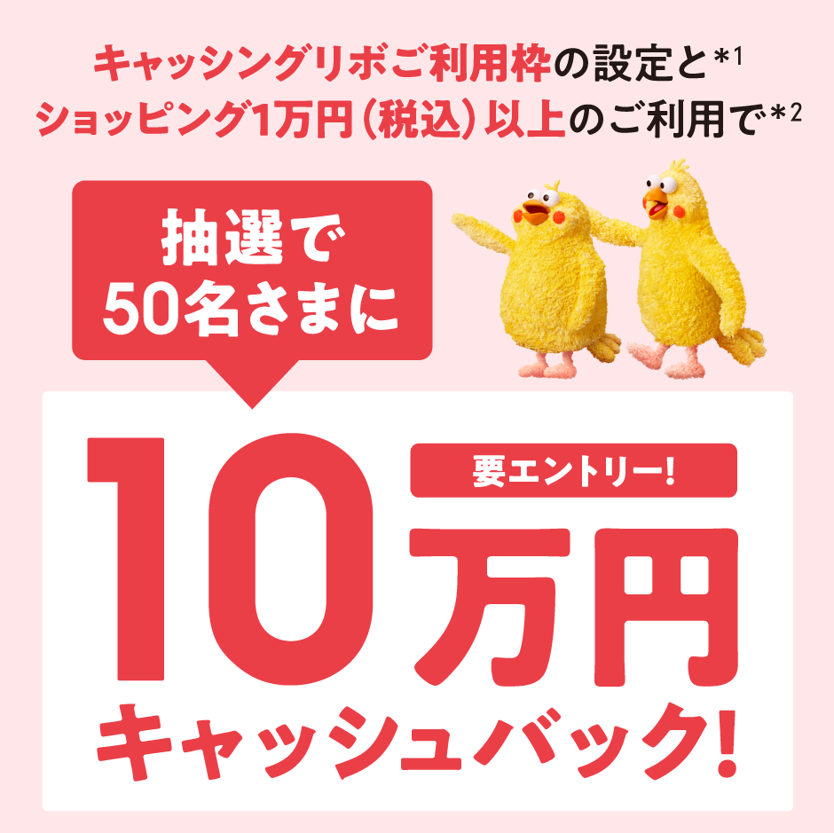 キャッシングご利用枠設定キャンペーン2021(第1弾)