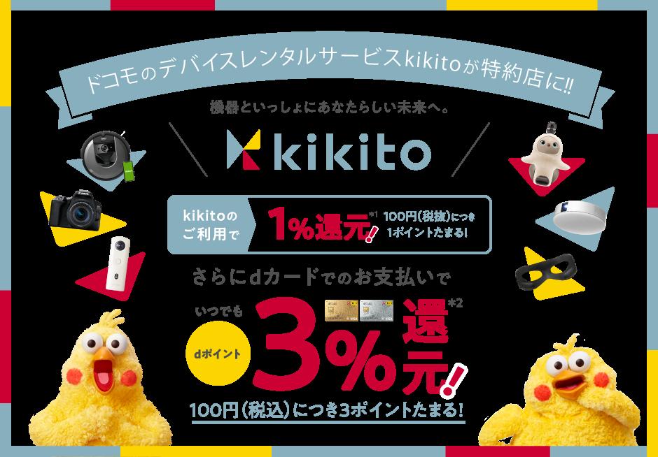 kikitoでdポイント最大3%たまる!