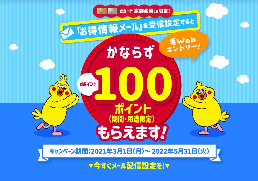 【家族会員限定】お得情報メール受信設定キャンペーン