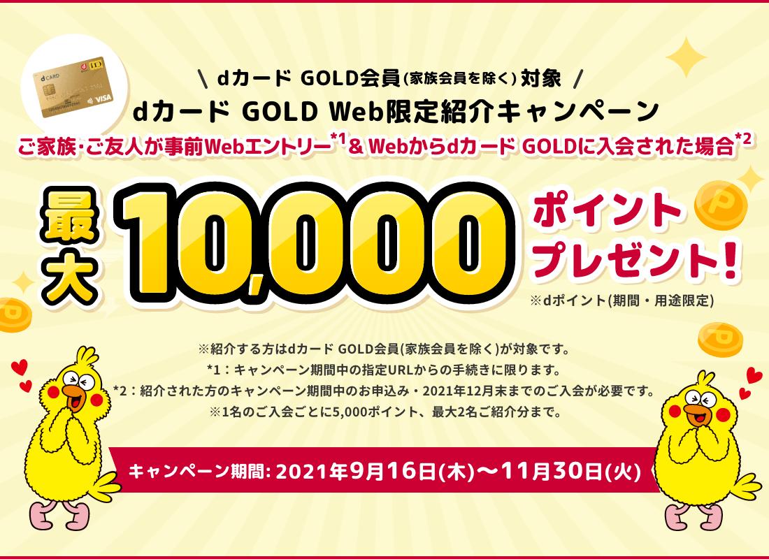 dカード GOLD Web限定紹介キャンペーン