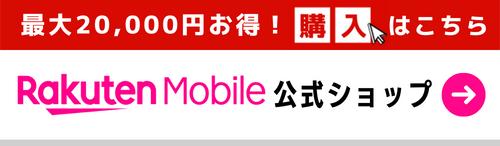 楽天モバイル公式オンラインショップ