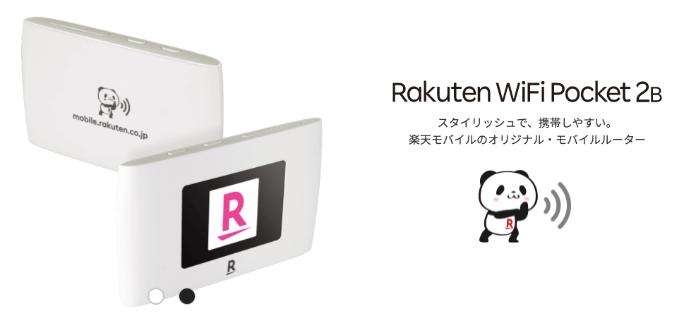 Rakuten WiFi Pocket 2